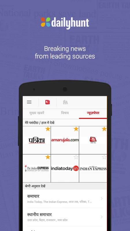 daily news ebooks amp magazines apk free android app download   appraw