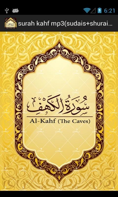 Surah Al-Kahf audio-Quran MP3 APK Free Android App download