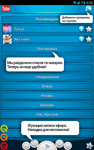 Internetradio Android
