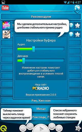 Internet Radio App Android