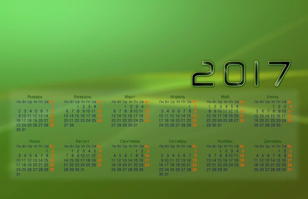 2017 Calendar